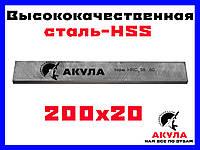 Фирменный профессиональный строгальный нож Акула (заточен с 1 стороны) 200 мм на 20 мм