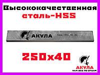 Фирменный профессиональный строгальный нож Акула (заточен с 1 стороны) 250 мм на 40 мм