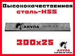Фирменный профессиональный строгальный нож Акула (заточен с 1 стороны) 300 мм на 25 мм, фото 2