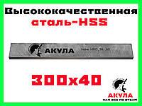 Фирменный профессиональный строгальный нож Акула (заточен с 1 стороны) 300 мм на 40 мм