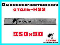 Фирменный профессиональный строгальный нож Акула (заточен с 1 стороны) 350 мм на 30 мм