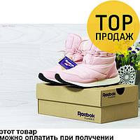 Женские зимние дутики Reebok, розового цвета / сапожки женские Рибок, плащевка, стильные