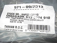 Решетка в бамп. средн. AUDI A4 01-04 (пр-во TEMPEST) 013 0074 910