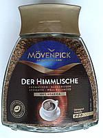 Кофе растворимый Movenpick der Himmlische, 100г , Германия