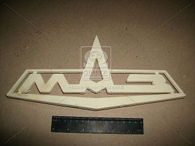 Эмблема решетки радиатора МАЗ (Производство МАЗ) 64221-8401300