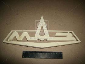 Эмблема решетки радиатора МАЗ (производство МАЗ) (арт. 64221-8401300)