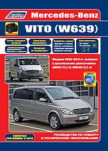 Руководство  по ремонту MERCEDES-BENZ VITO (V639)