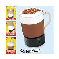 ТОП ВЫБОР! Волшебная кружка - мешалка для кофе и капучино Сoffee Magic  4001110 кружку кофе, Волшебная кружка