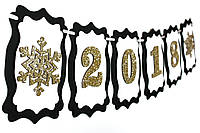 Гирлянда 2018