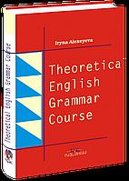 Курс теоретичної граматики сучасної англійської мови