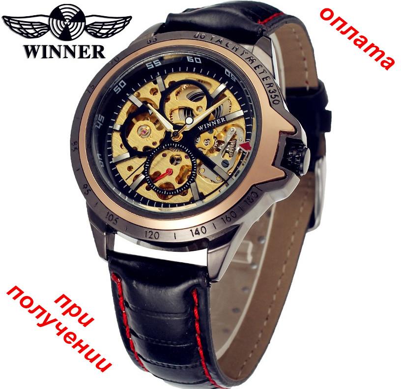 Чоловічі нові механічні годинники оригінал скелетон Winner Skeleton купити