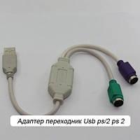Адаптер переходник Usb ps/2 ps 2 клавиатура + мышь