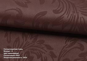 Римская штора соло блэкаут 13 Шоколадный 700*1700  изготовим по вашим замерам
