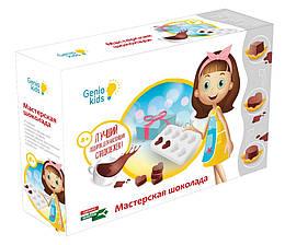 Набор для детского творчества Genio Kids Мастерская шоколада (MS01V)