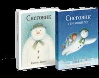 Бриггс, Одус: Снеговик. Снеговик снежный пёс. Комплект из 2-х книг, фото 1