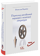 Переклад англійської наукової і технічної літератури. [англ./укр.]. В.І. Карабан