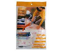 Вакуумный пакет для хранения вещей 80х110 см.