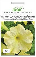 Семена Петунии сорт Софистика F1 Лайм Грин 8 шт, фото 1