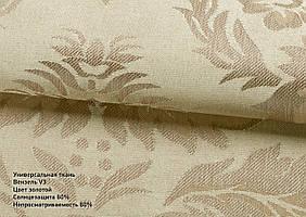 Римская штора соло вензель золотой V3  700*1700 изготовим по вашим замерам