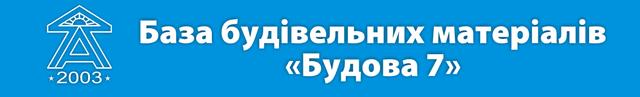 """База будівельних матеріалів """"Будова 7"""""""