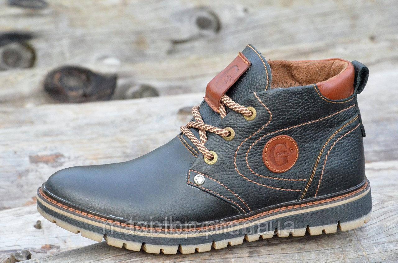 Зимние мужские ботинки, полуботинки черные натуральная кожа подошва полиуретан Харьков (Код: М972) - Макси - обувь со скидками! в Хмельницком