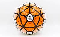 Мяч футбольный №5 PU ламин. PREMIER LEAGUE  (№5, 5 сл., сшит вручную)