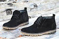 Зимние классические мужские ботинки, полуботинки натуральная кожа, замша, шерсть черные (Код: М968а)