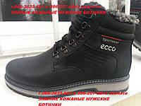 Высокие зимние кожаные ботинки Ecco 4046