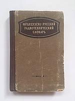 Французско-русский радиотехнический словарь 1956 год