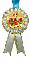 "Медаль ""Юбиляр"""