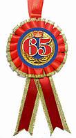 """Медаль юбилейная """"65"""""""