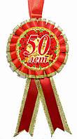 """Медаль юбилейная """"50"""""""