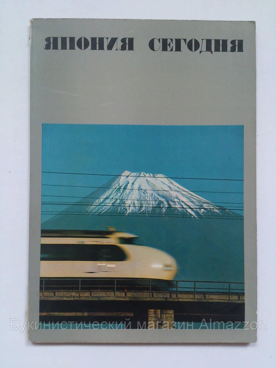 Япония сегодня. 1967 год Министерство иностранных дел Японии Департамент общественной информации