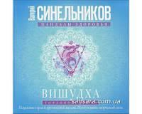 """Синельников Валерий """"Вишудха. Горловой центр. Исцеление горла и щитовидной железы"""""""