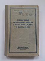 Радиоактивные и отравляющие вещества, бактериальные средства и защита от них. Министерство обороны СССР