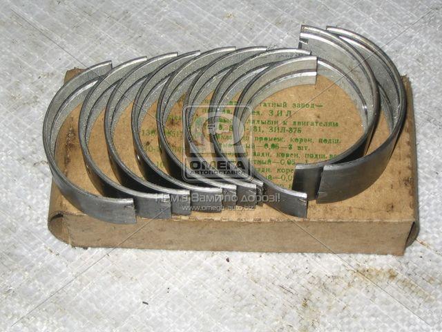 Вкладыши коренные 0,05 ЗИЛ 130 (арт. 130-1000102-06), AAHZX