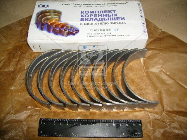 Вкладыши коренные 1,0 ЗИЛ 645 АО10-С2 (производство ЗПС, г.Тамбов) (арт. ТА.645-1000102сбС), ADHZX