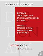 Полный англо-русский русско-английский словарь / Complete English-Russian Russian-English Dictionary