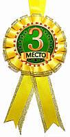 "Медаль ""3 место"". Цвет: Жёлтый"