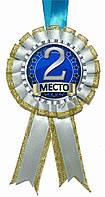"""Медаль """"2 место"""". Цвет: Голубой"""