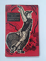 Лучшие страницы французской литературы (французский и украинский язык). 1969 год, фото 1