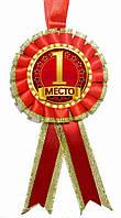 """Медаль """"1 место"""". Цвет: Красный"""