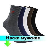 Носки мужские ⤵