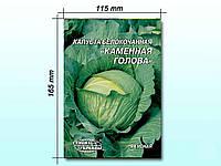 Гігант Капуста б/к Каменная голова 5 г (10 пачок) ТМСЕМЕНА УКРАИНЫ