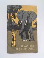 Le maitre des elephants (Погонщик слонов) Книга для чтения на французском языке
