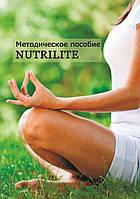 Методическое пособие Nutrilite - Конюкова Т. В.