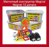 Магнитный конструктор Magical Magnet 72 детали, фото 1