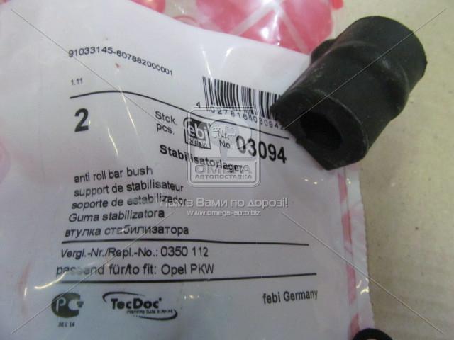 Втулка стабилизатора OPEL (производство Febi) (арт. 3094)
