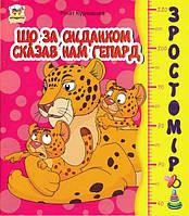 Зростомір: Що за сніданком сказав нам гепард Т