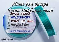Нить для бисера Tytan 100 бирюзовый